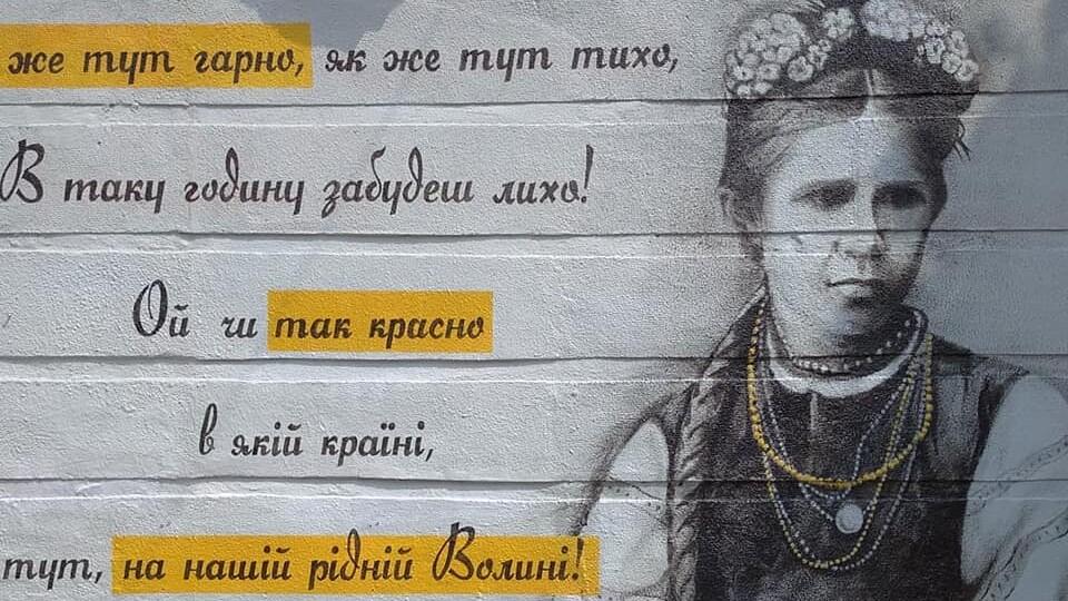 У Луцьку завершили створювати мурал з портретом Лесі Українки