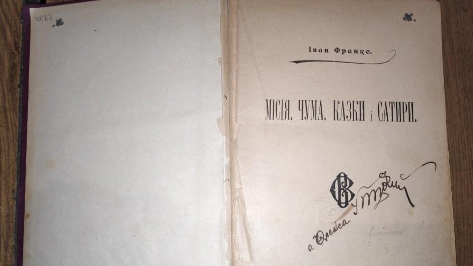 Через волинський кордон сім'я хотіла вивезти раритетну книгу  Івана Франка. ФОТО