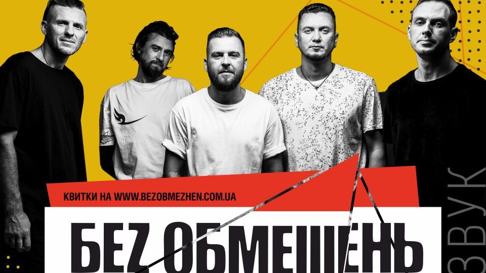 У Луцьк з концертом їде «Без Обмежень»: хіти за 20 років та новинка