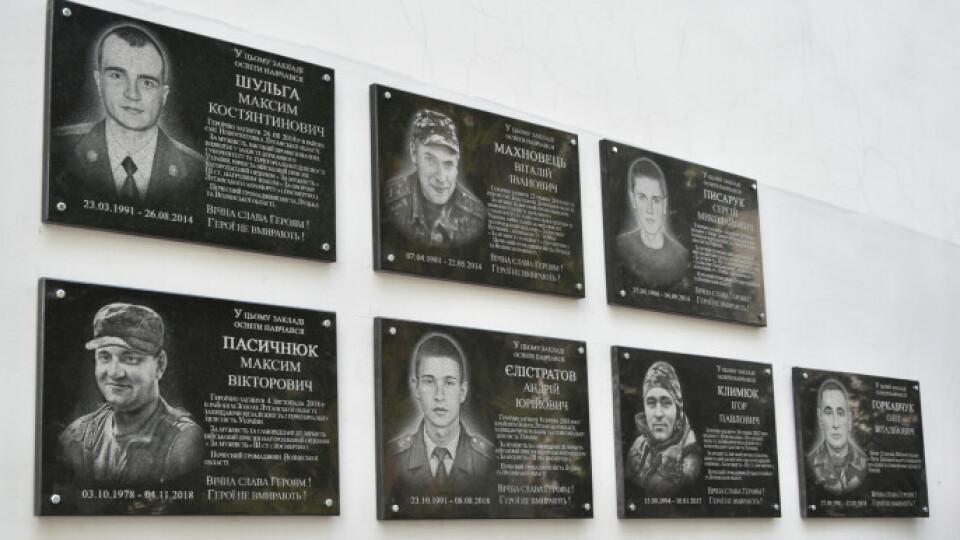 У луцькому коледжі відкрили меморіальні дошки загиблим Героям