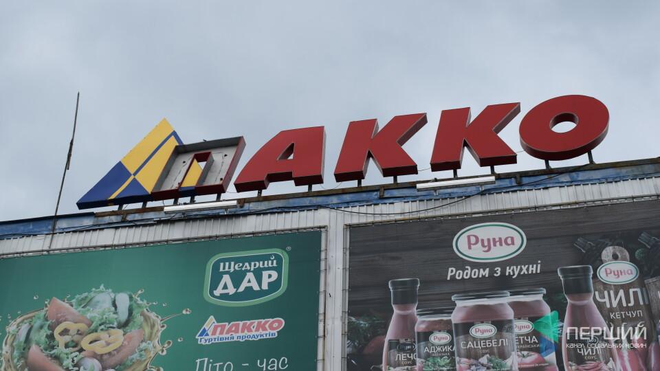 Закривається найстаріший луцький супермаркет «Пакко»