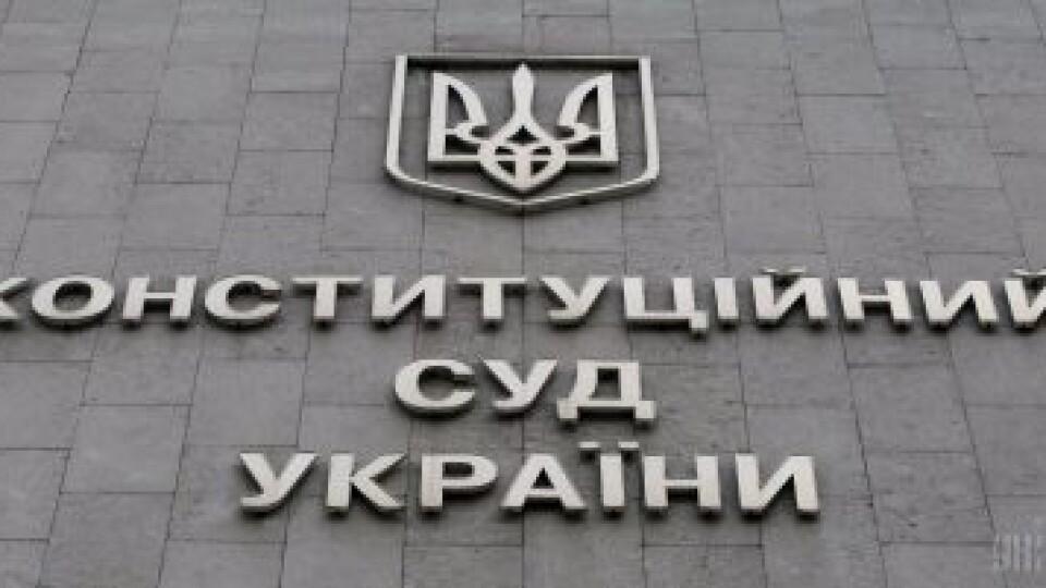 Конституційний Суд пояснив своє рішення стосовно декларацій