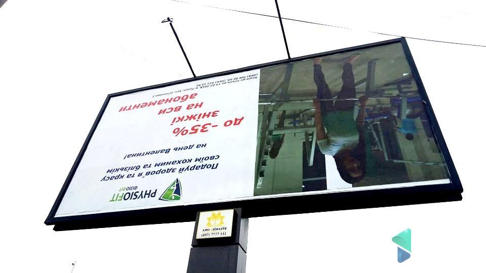У Луцьку повісили рекламу «догори ногами» і з помилками. ФОТО