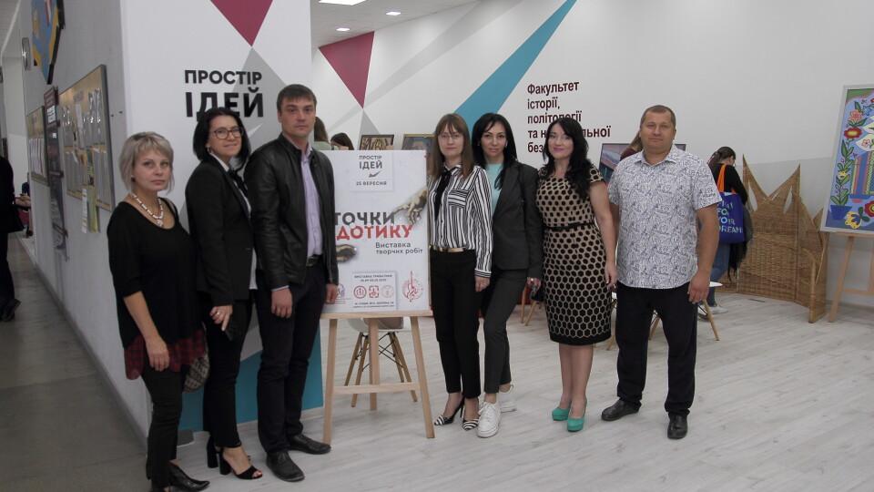 У ВНУ відкрили виставку «Точки дотику»