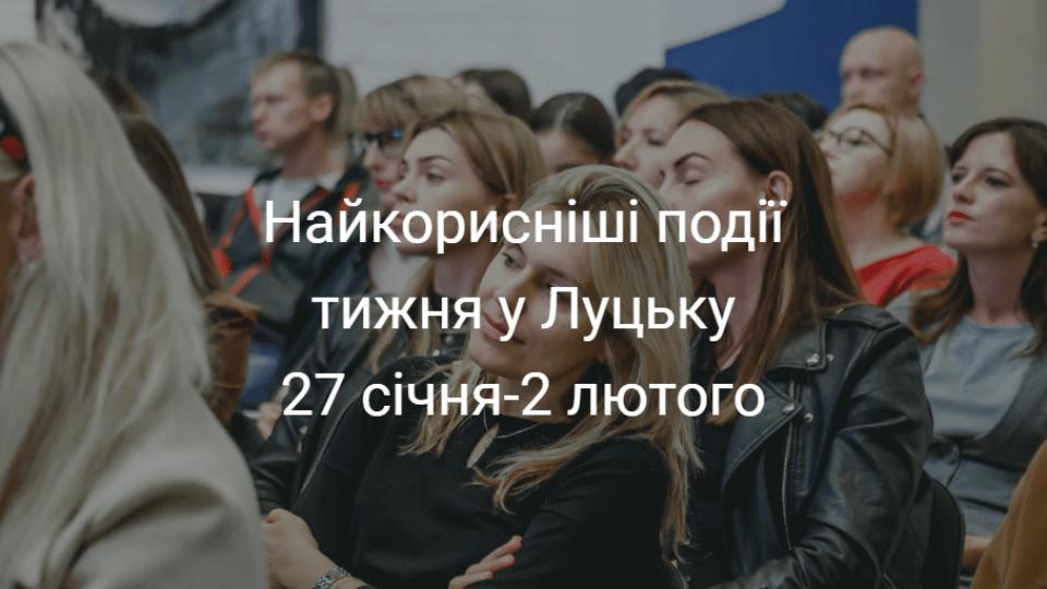Найкорисніші події тижня у Луцьку