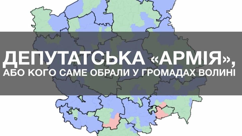 Депутатська «армія», або Кого саме обрали у громадах Волині. ІНФОГРАФІКА