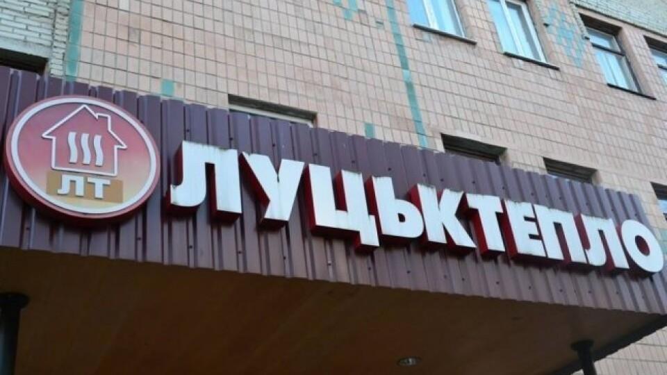 Суд зобов'язав «Луцьктепло» віддати понад 16 мільйонів гривень боргу «Волиньгазу»