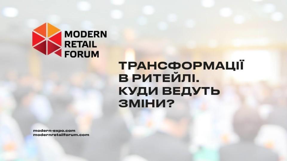 Компанія Modern-Eхро запрошує на третій Modern Retail Forum
