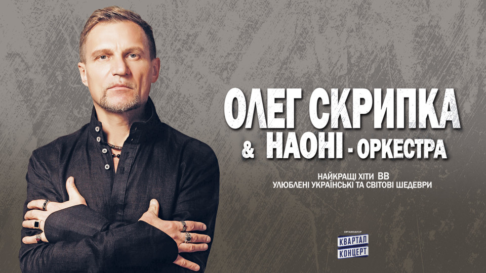 У Луцьку «запалюватиме» Олег Скрипка та оркестр НАОНІ