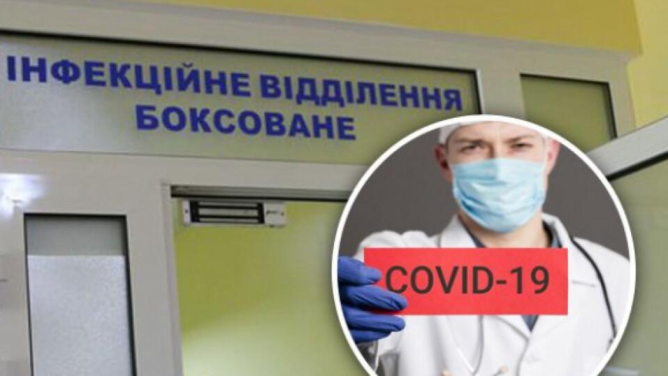У Чернівецькій області побільшало хворих на коронавірус