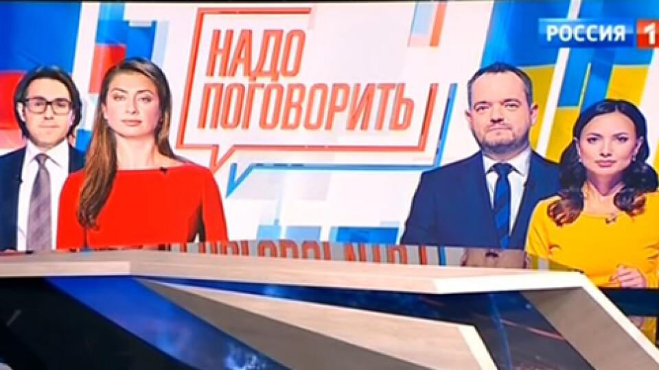 Скандальний телеміст з Росією проводити не будуть