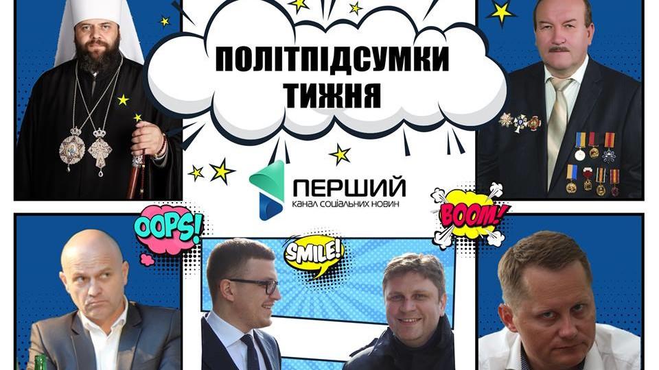 Сніг, митрополит і Савченко. ЩОЗАТИЖДЕНЬ