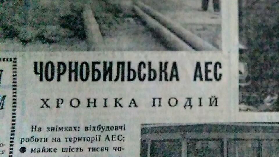 «Будуть ще в Чорнобилі весілля...».  Що писала преса Волині 33 роки тому. ЗГАДАТИ ВСЕ