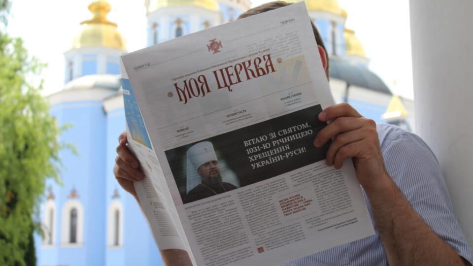 У Православної церкви України з'явилася офіційна газета