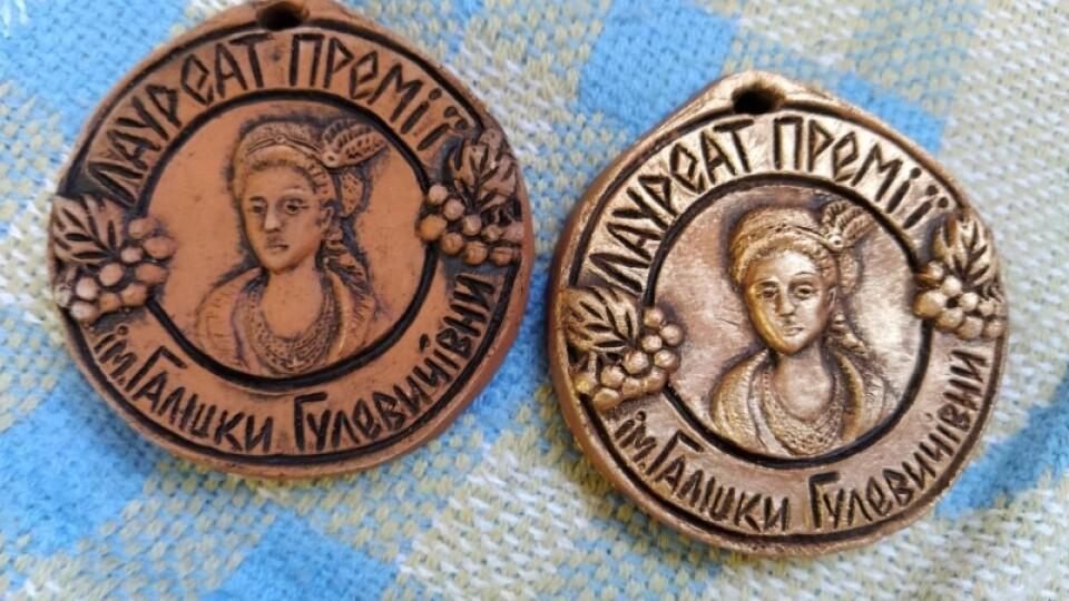 Лучани стали першими лауреатами премії імені Галшки Гулевичівни