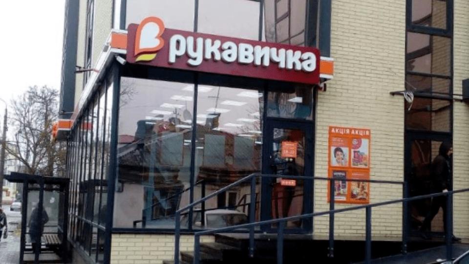 У центрі Луцька на місці знесеної хати відкрили магазин відомої мережі