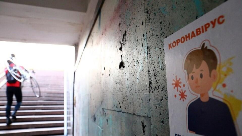 Карантин в Україні: одна область повернулася у «помаранчеву» зону