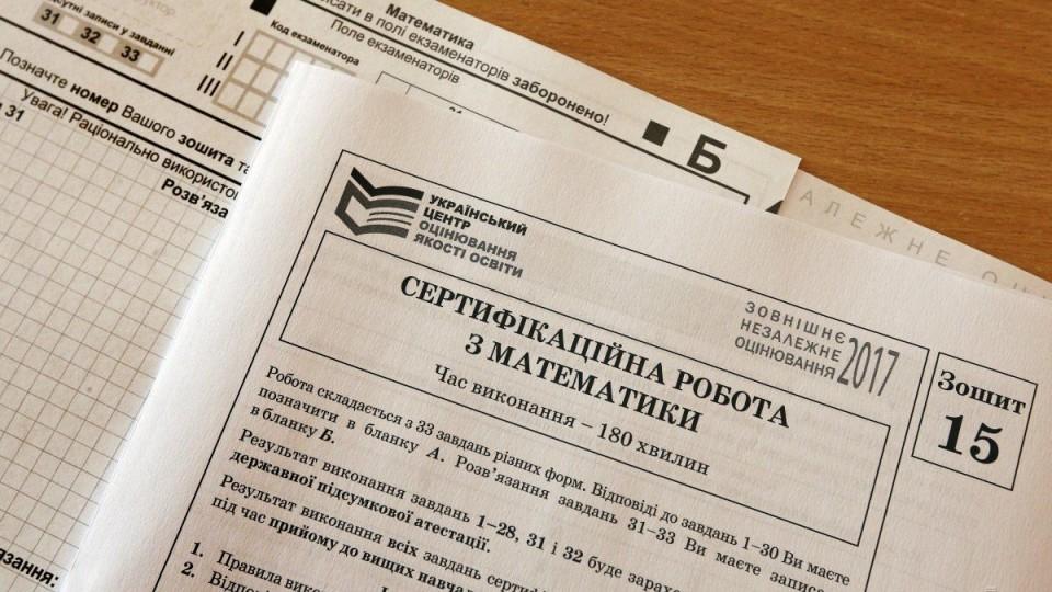 Без репетиторів здати неможливо, – в Україні просять спростити програму ЗНО