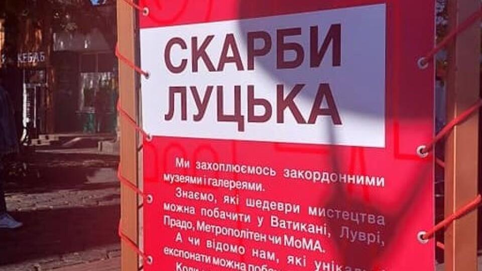 «Скарби Луцька». У центрі – галерея плакатів з цінними музейними експонатами