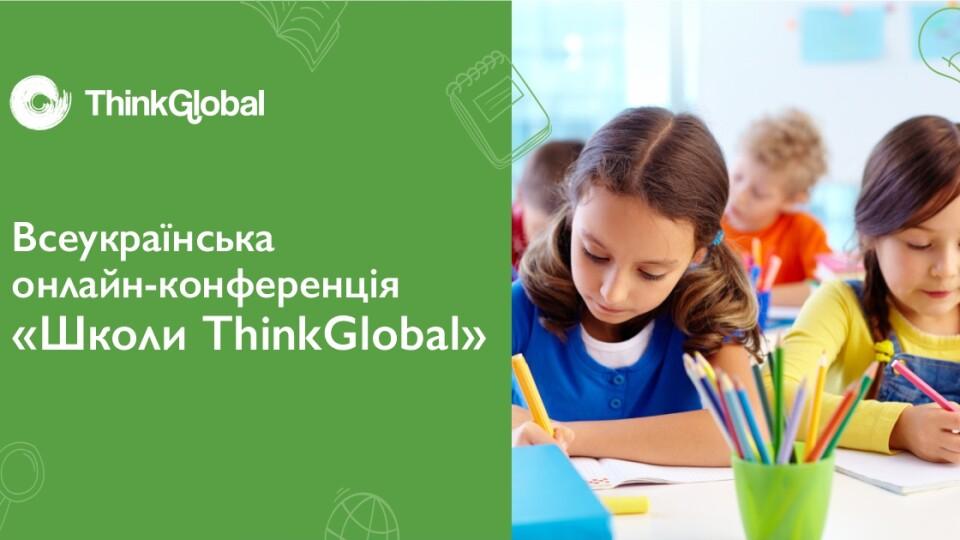 Луцька приватна школа ThinkGlobal проведе всеукраїнську онлайн-конференцію