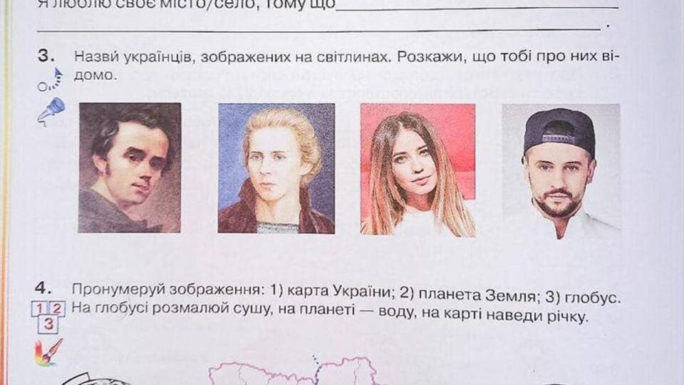 Українців обурив шкільний зошит з Монатиком. Усе, що відомо про скандал у мережі