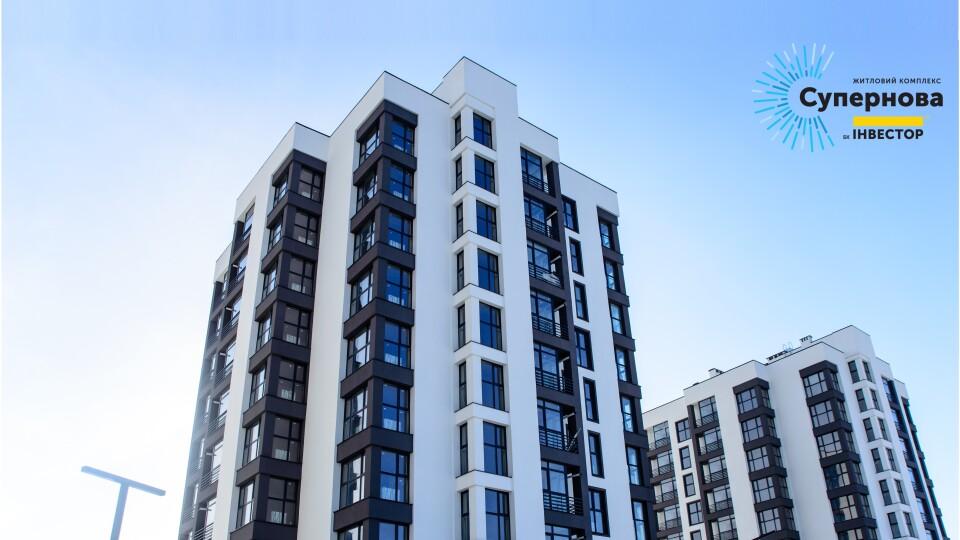 Прийди і дізнайся свою знижку: на «Суперновій» продають квартири на досі небачених умовах