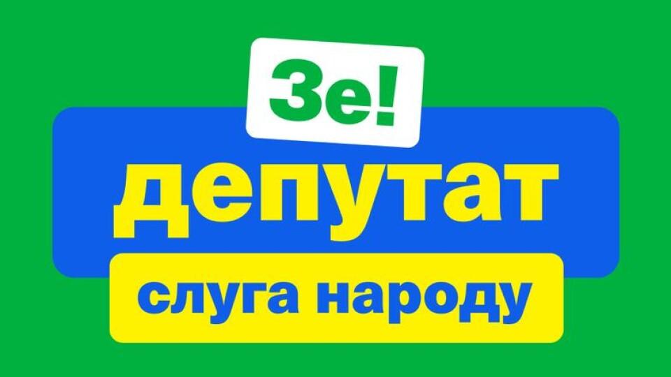 «Слуга народу» назвала кандидатів у волинських округах