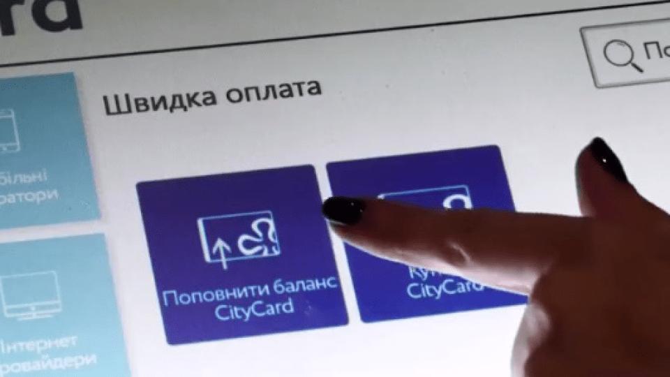 У Луцьку з'явився ще один термінал для поповнення е-квитків