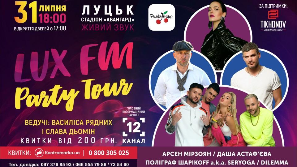 У Луцьку кличуть на «суперконцерт» за участі  Даши Астаф'євої, Арсена Мірзояна та Seryoga