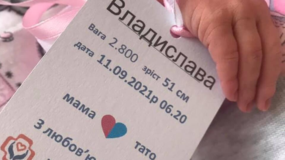 У волинській лікарні змінили бирки для новонароджених після критики у соцмережах