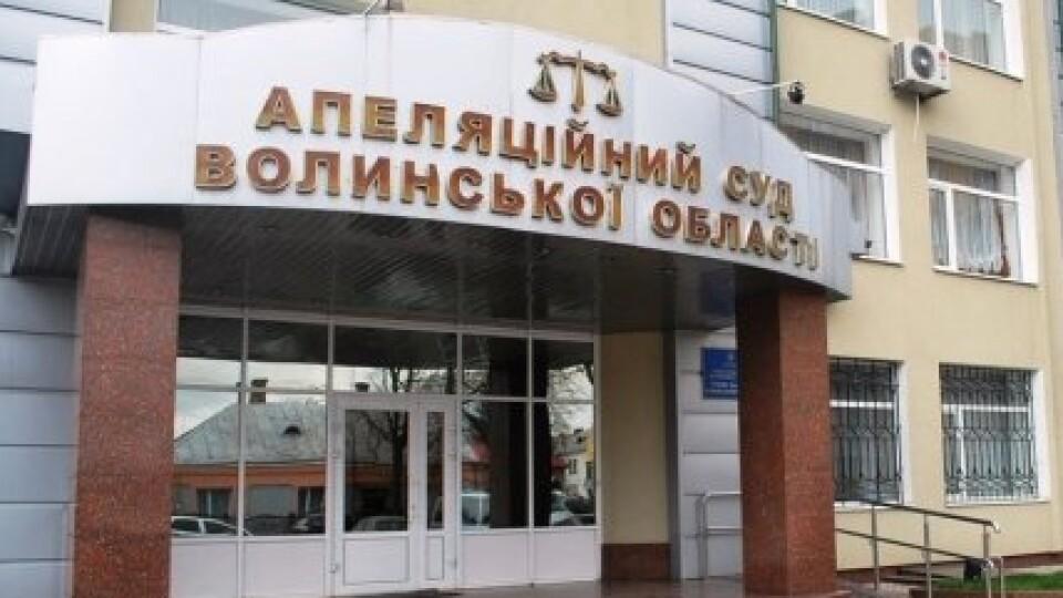 Волинський апеляційний суд тимчасово не відправлятиме поштою повістки