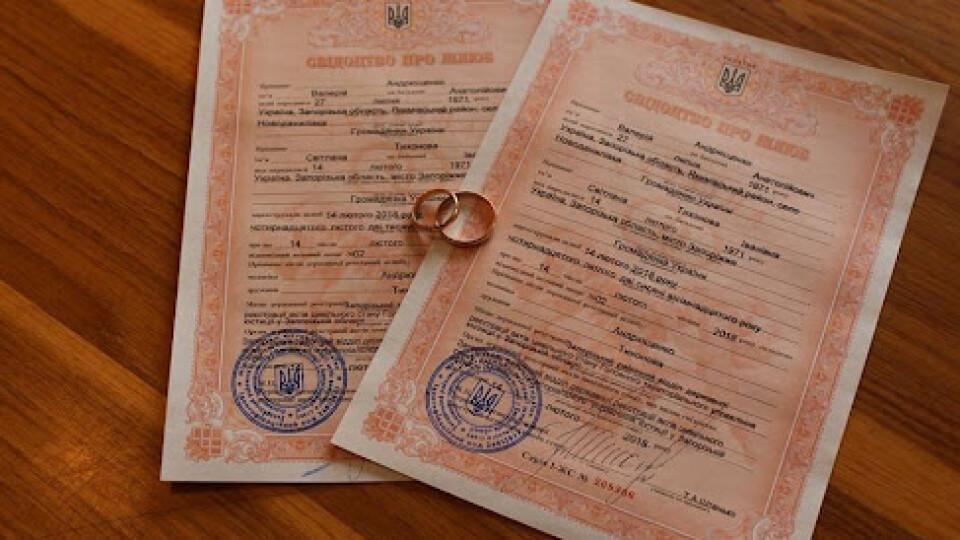 Через «Дію» українці зможуть подавати заяву на одруження