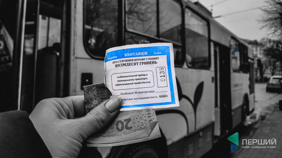 «Вибачте, ви зайчик». Скільки можна проїхати в луцькому тролейбусі до першого штрафу. ЕКСПЕРИМЕНТ