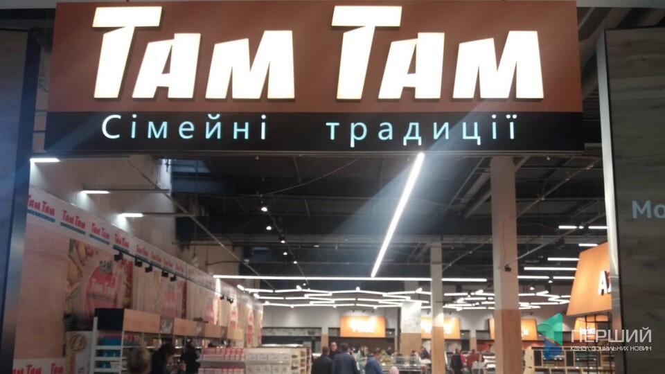 Що нового в оновленому «Там Тамі»