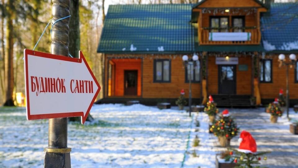 У Воротневі відкриють резиденцію Санти