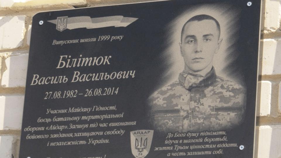 Волинського айдарівця посмертно нагородили орденом