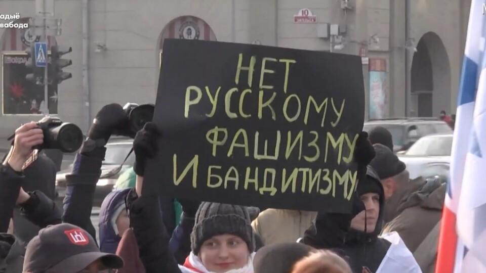 «Це не інтеграція, це окупація». Білоруси вийшли на протест проти приєднання до Росії