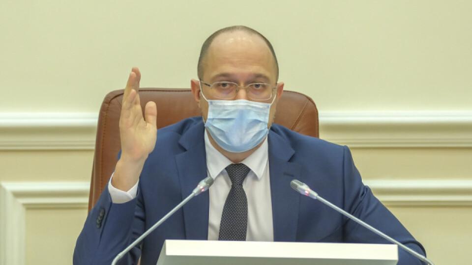 «Ми дуже не хочемо тотального карантину», - прем'єр Шмигаль