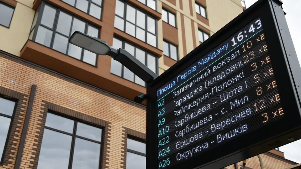 Розклад руху, Wi-Fi, зарядка мобільних. У Луцьку – 14 «розумних» табло