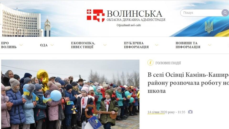 Сайт Волинської облдержадміністрації визнали одним із найкращих