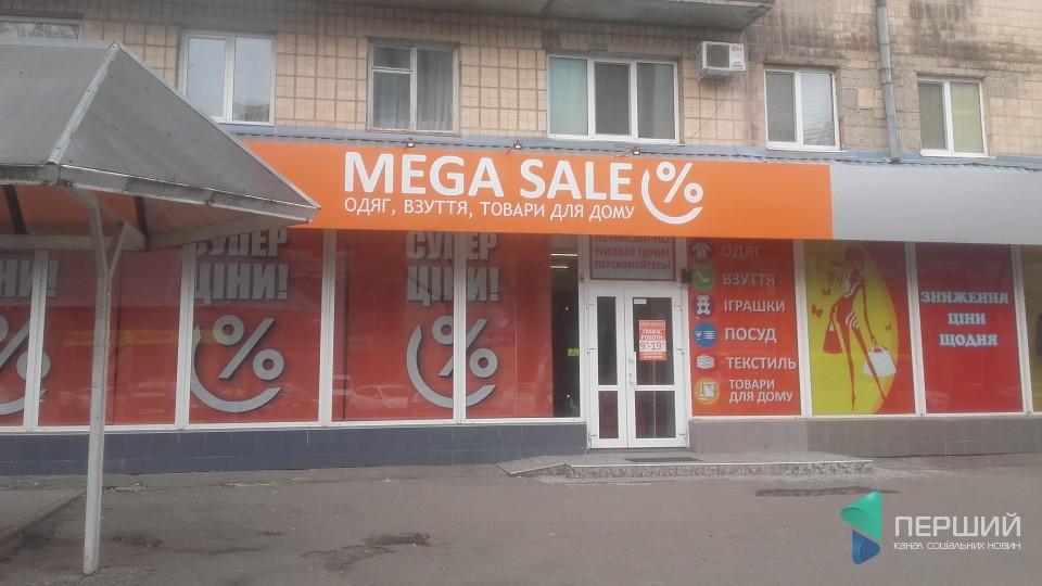 У Луцьку відкрився магазин дешевих товарів. ФОТО