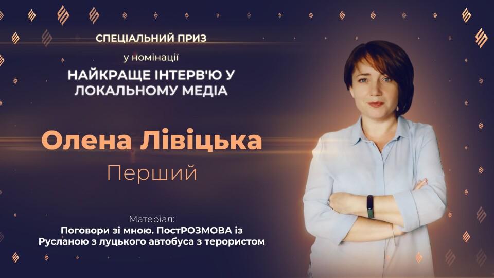 Олена Лівіцька із «Першого» перемогла у двох номінаціях престижного конкурсу «Честь професії»