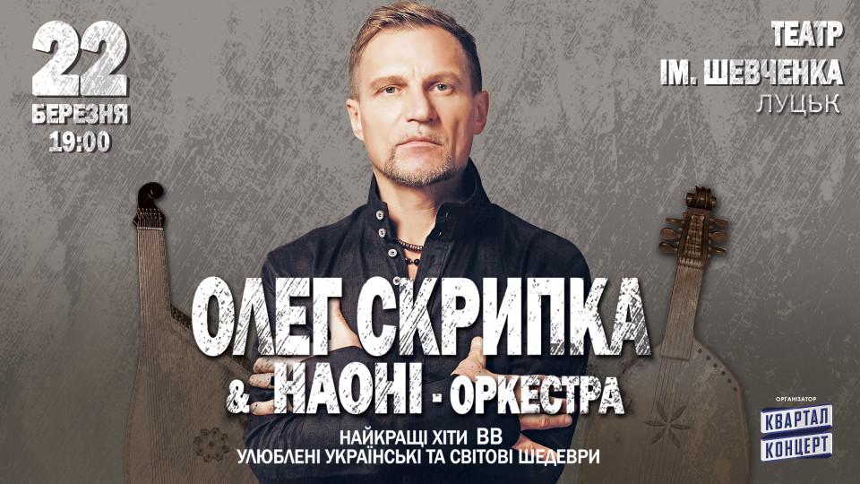 Олег Скрипка у Луцьку «запалюватиме» з оркестром НАОНІ. ВІДЕО