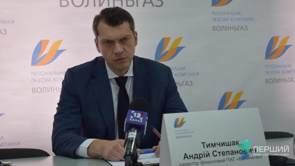 «Волиньгаз» оштрафували на 850 тисяч гривень через скаргу одного клієнта. Компанія хоче судитись