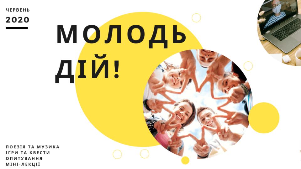 Волинян запрошують до святкування Дня молоді