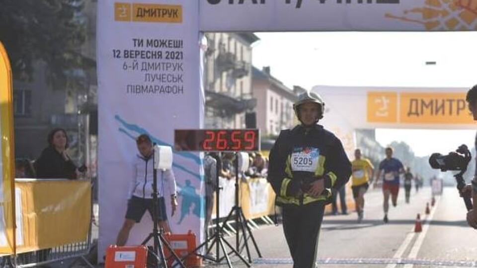 «Дмитрук Лучеськ Півмарафон»: рятувальник пробіг 5 кілометрів у обладунках, які важать 15 кілограмів