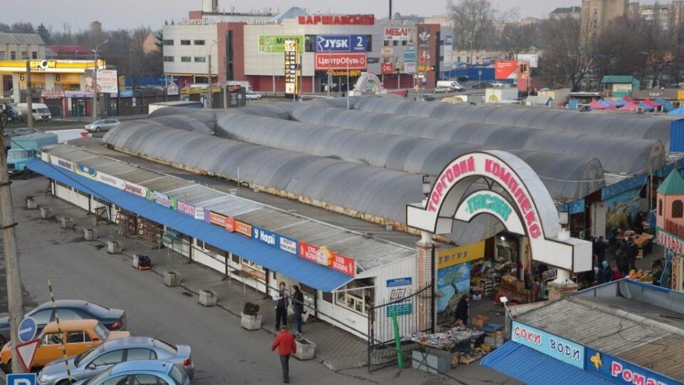 У Луцьку гуртових торговців із «Пасажу» хочуть «переселити» на Новий ринок