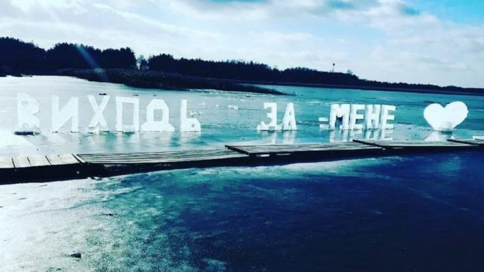 «Крижане» освідчення: волинянин оригінально зробив пропозицію дівчині
