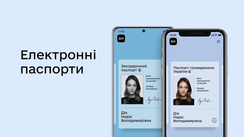 Україна першою у світі прирівняла цифровий паспорт до паперового