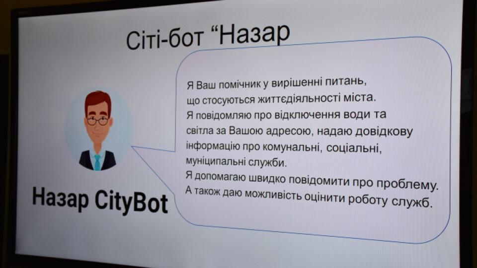 У Луцьку презентували електронний сервіс сity-bot «Назар»